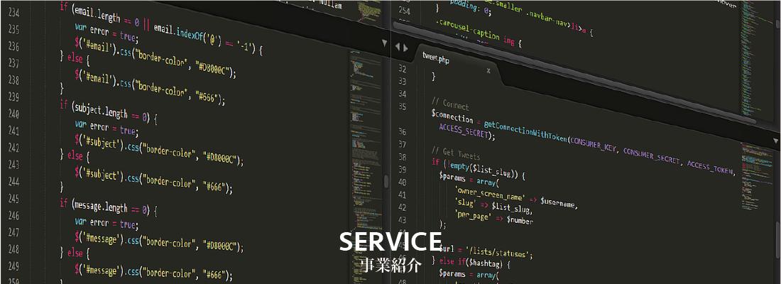 「システム構築と運用」「システムと連携したホームページ」の制作会社